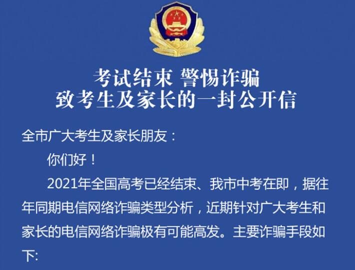南通警方联合教育部门提醒考生和家长:考试结束 警惕六类诈骗案件
