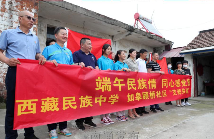 南通西藏民族中学:端午民族情 同心感党恩