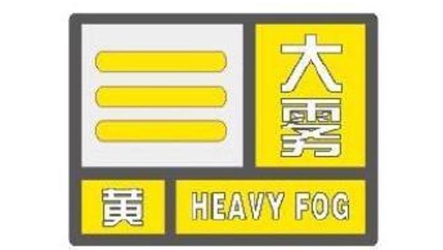 南通市气象台发布大雾黄色预警信号