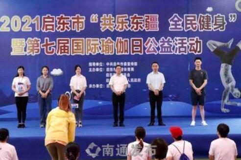 150名瑜伽爱好者同场练习,启东举办国际瑜伽日公益活动