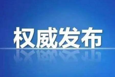 王晖任南通市委书记
