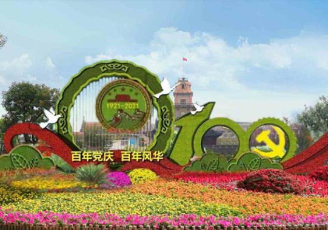 濠河景区布置立体花卉造型景观 为中秋国庆假期添彩
