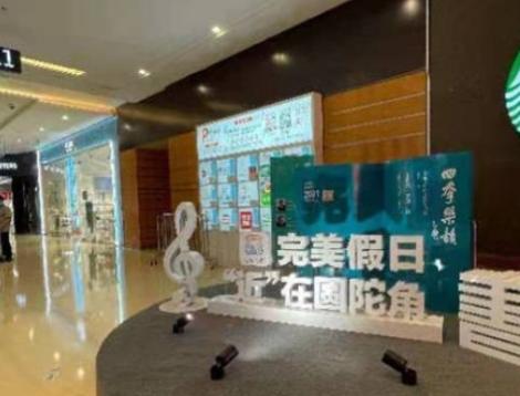 《四季乐韵》音诗画展在沪开幕