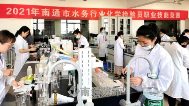 南通举办水务行业化学检验员职业技能竞赛