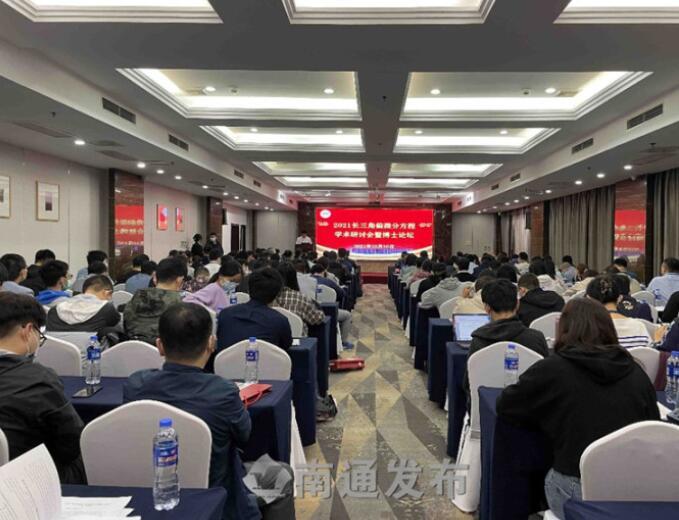 长江三角偏微分方程学术研讨会在通举行